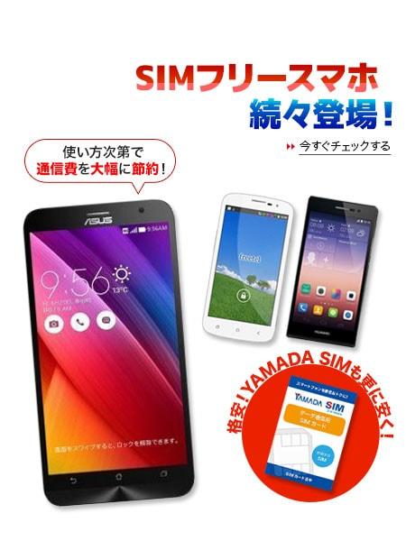 携帯電話・スマートフォンカテゴリバナー