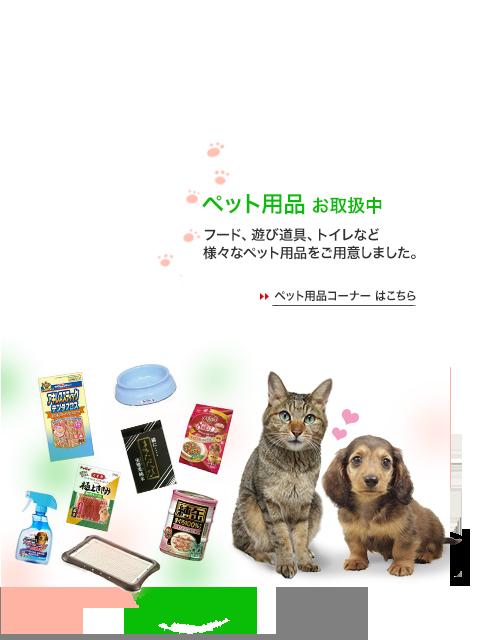ペット用品カテゴリバナー