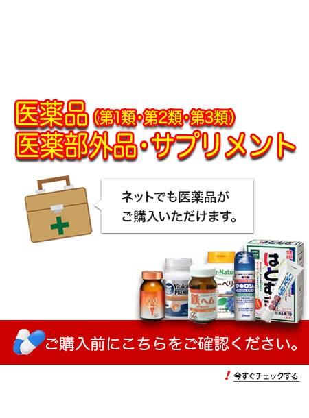 医薬品カテゴリバナー