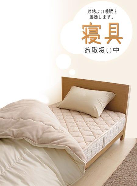寝具カテゴリバナー