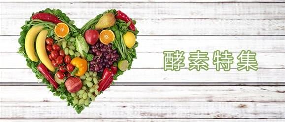 体の健康と美貌を保ちます 今流行の酵素特集